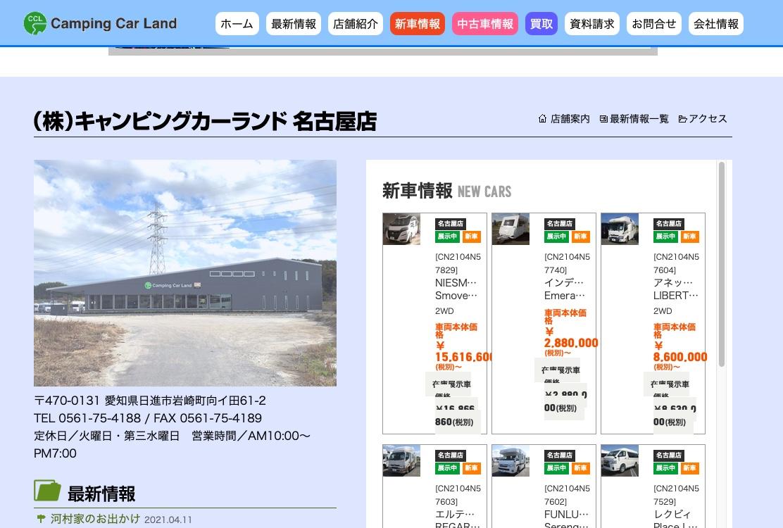 キャンピングカーランド名古屋