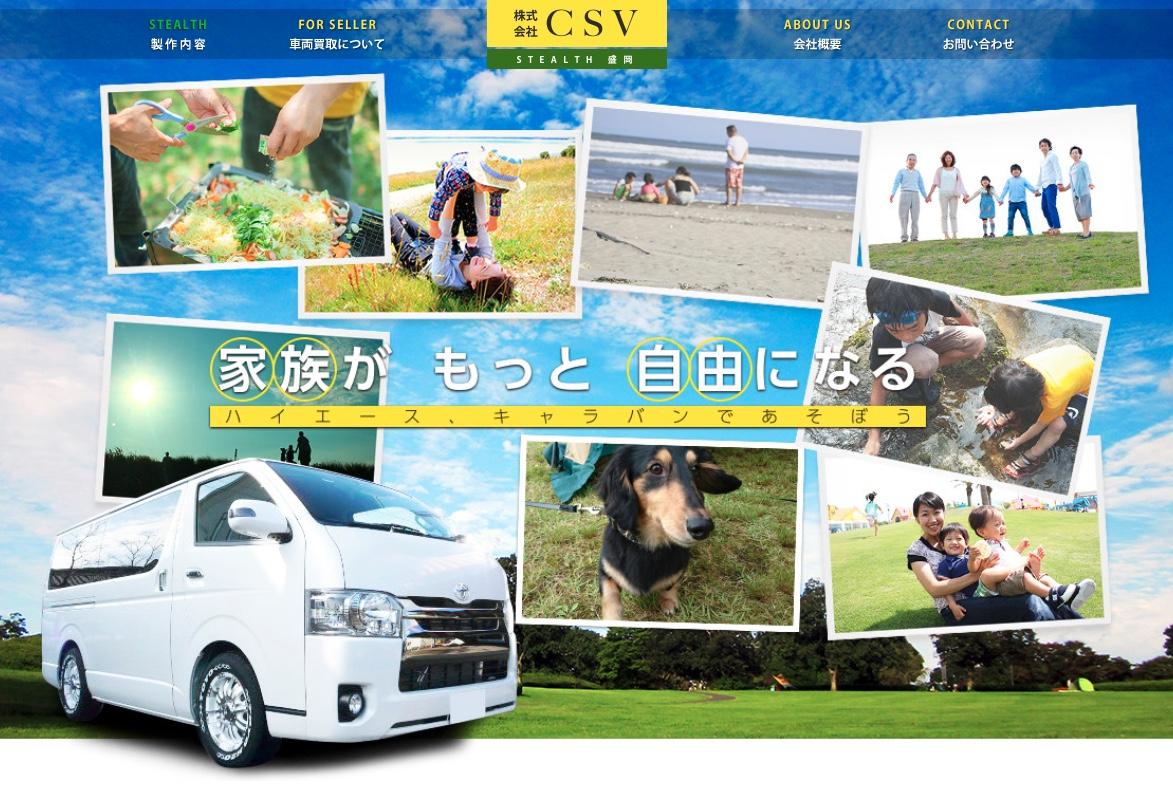 株式会社CSV