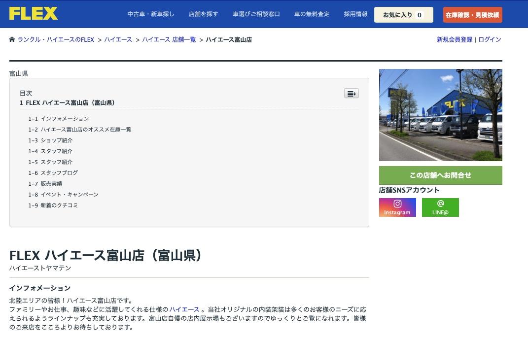 FLEX ハイエース富山店