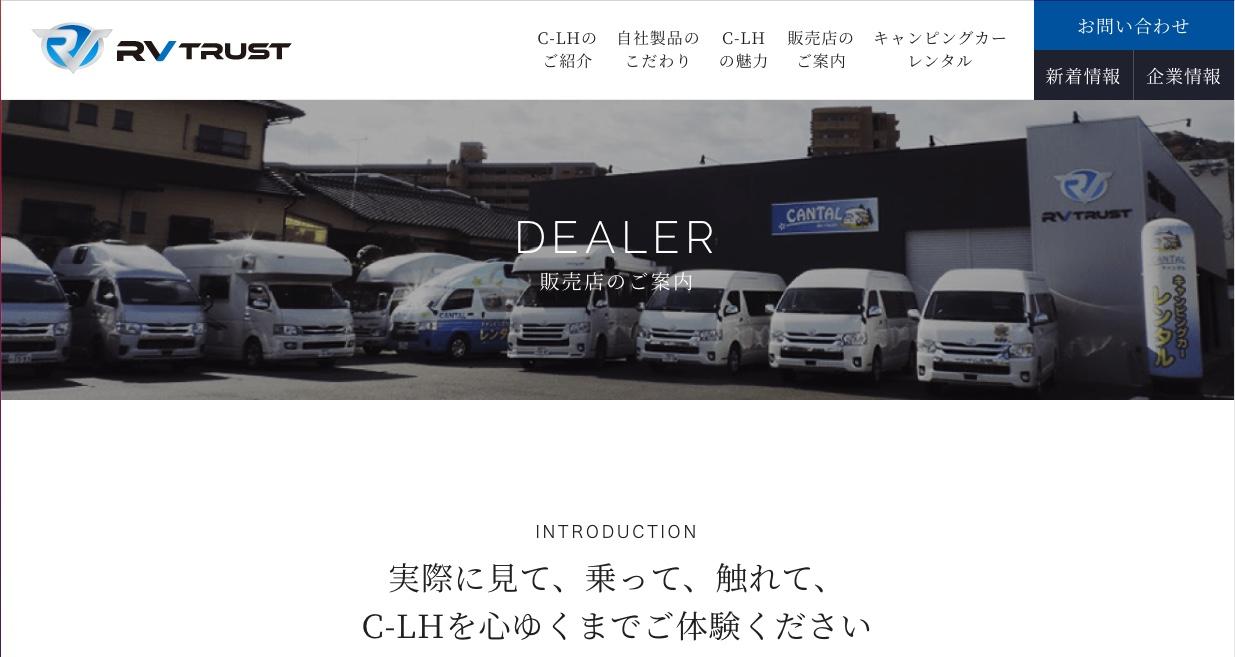 RVトラスト店舗・福岡販売本部