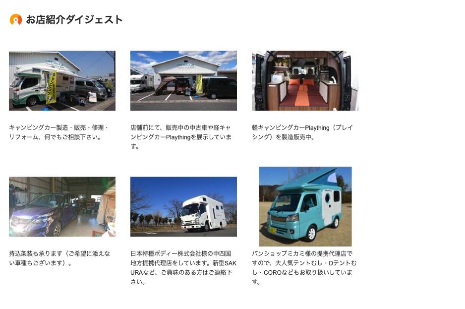 キャンピングカー専門店 LIFE WALK