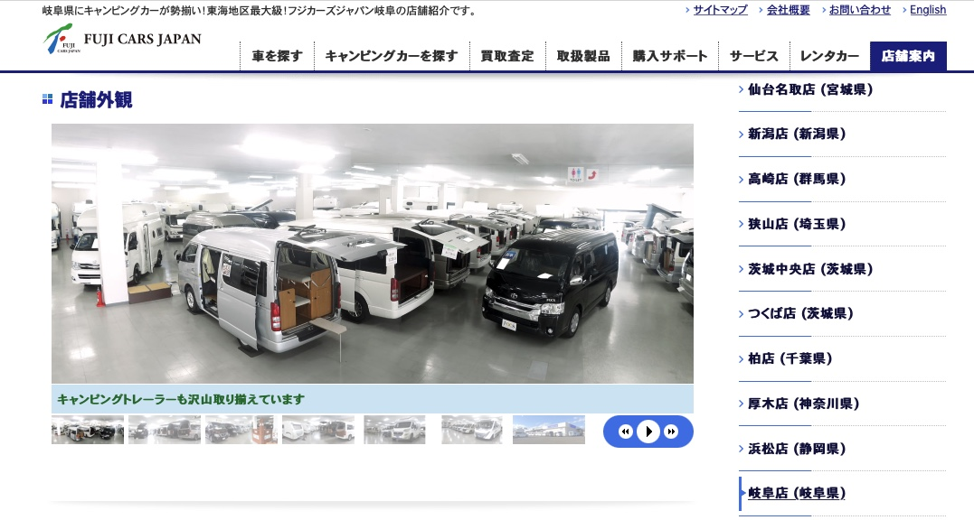 フジカーズジャパン 岐阜店
