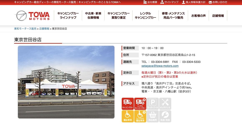 東和モータース 東京世田谷店
