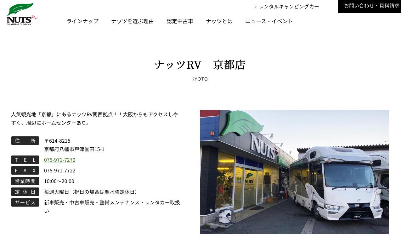 ナッツRV 京都店