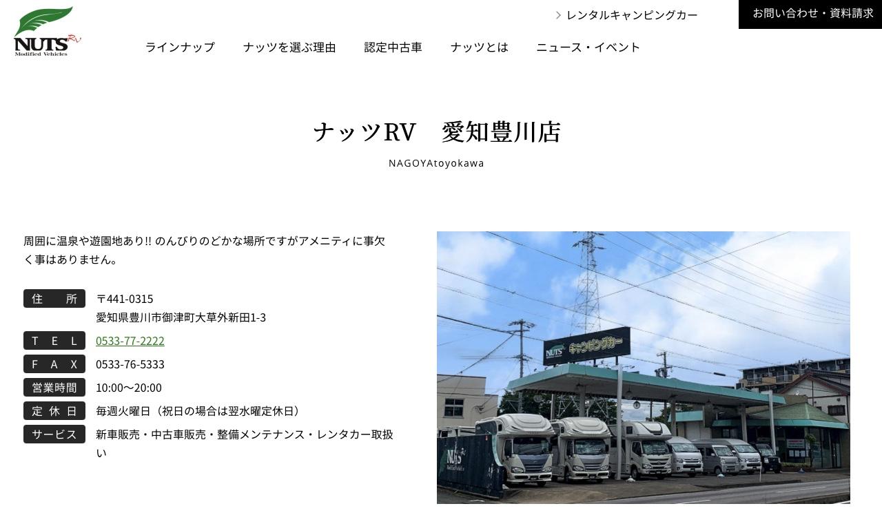 ナッツRV 愛知豊川店