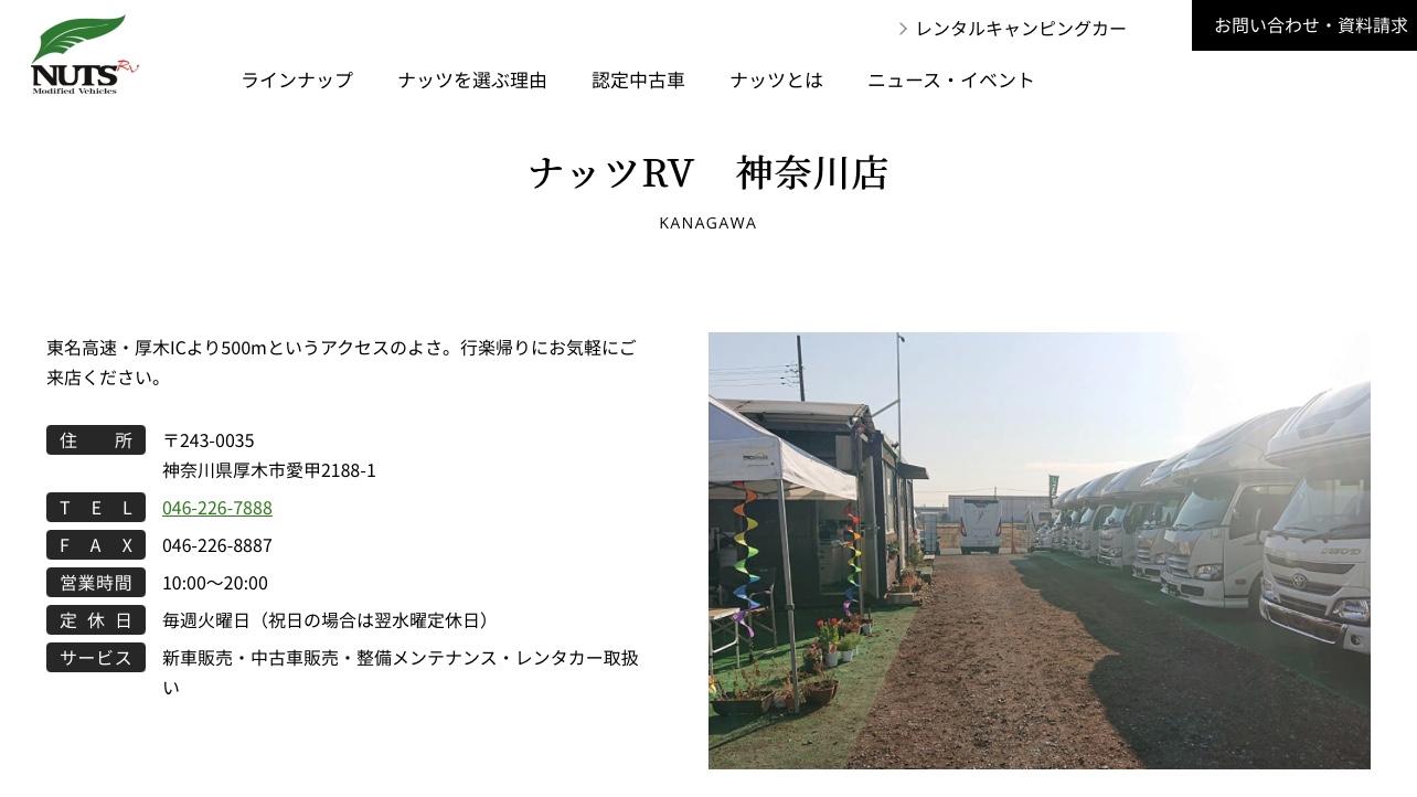 ナッツRV 神奈川店