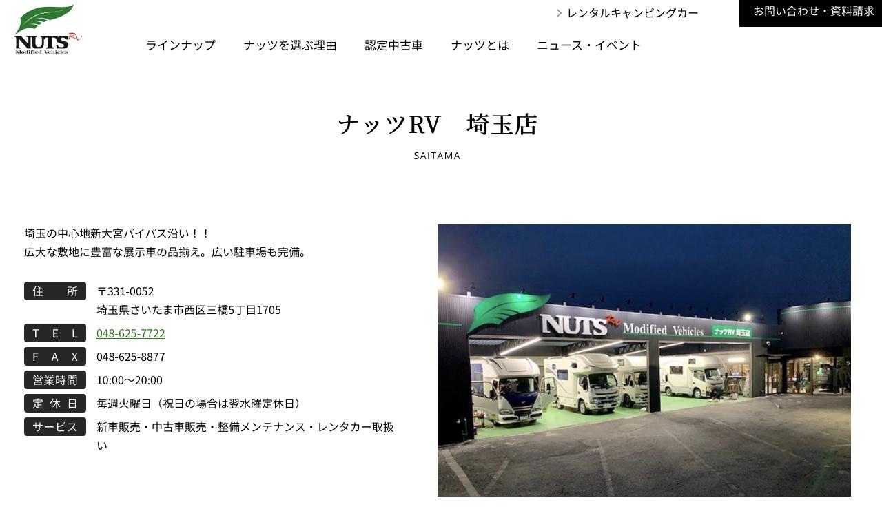 ナッツRV 埼玉店