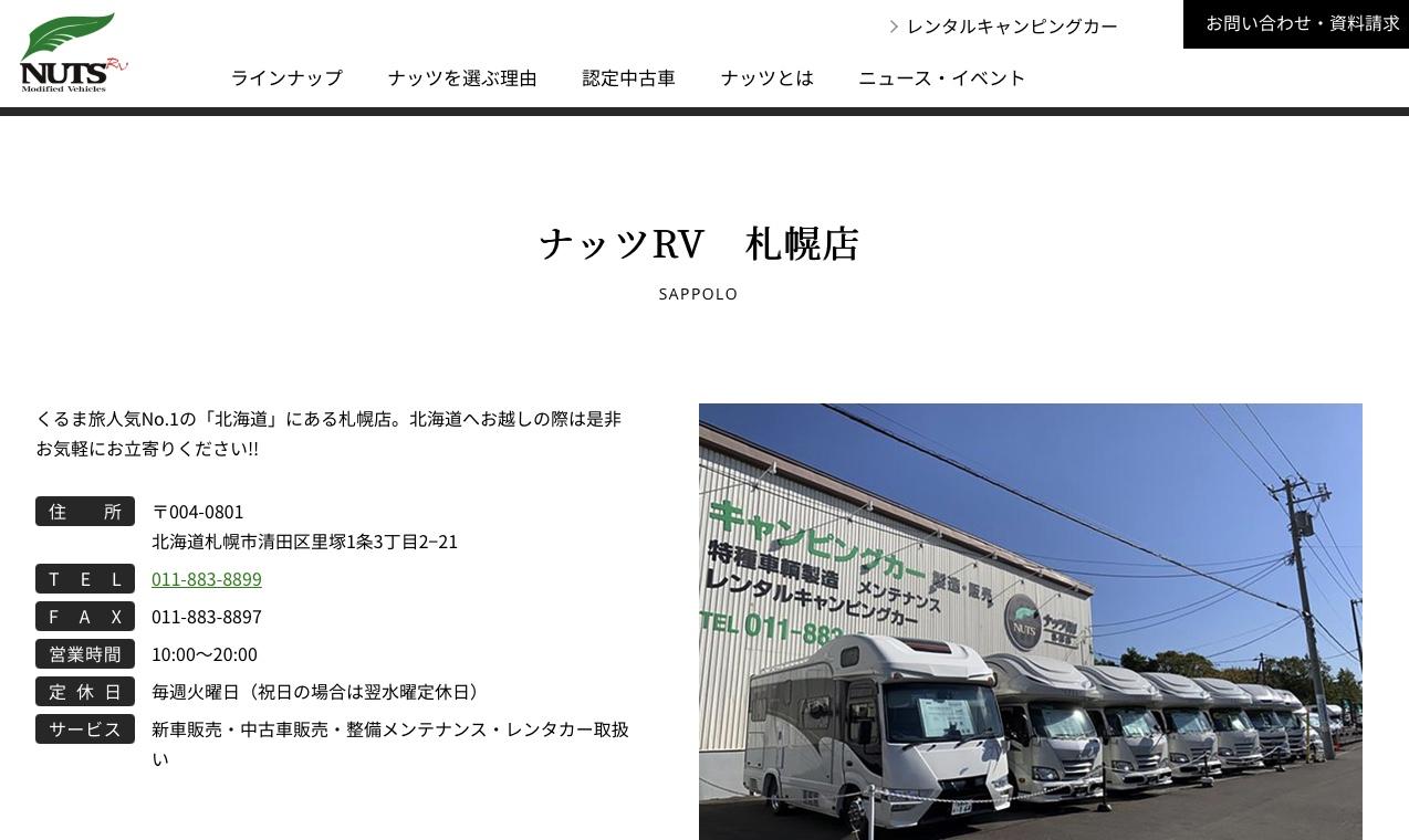 ナッツRV 札幌店