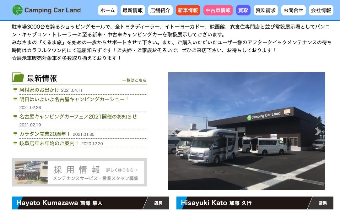 キャンピングカーランド 岐阜店