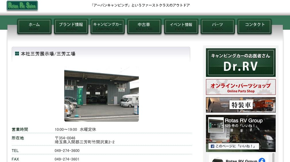 ロータスRV販売 本社三芳展示場