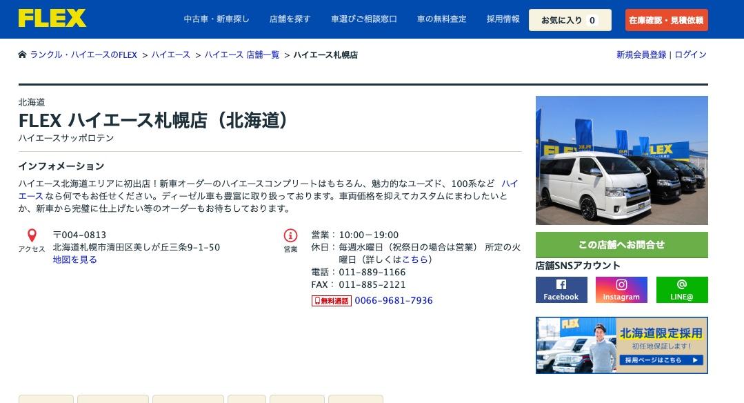 FLEX ハイエース札幌店