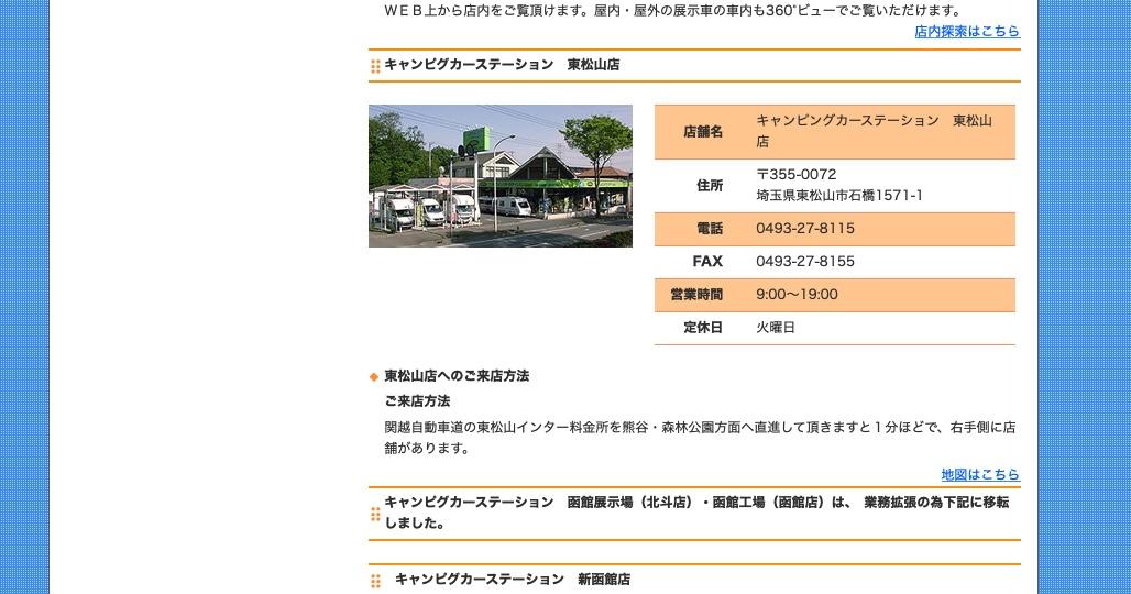 キャンピグカーステーション 東松山店