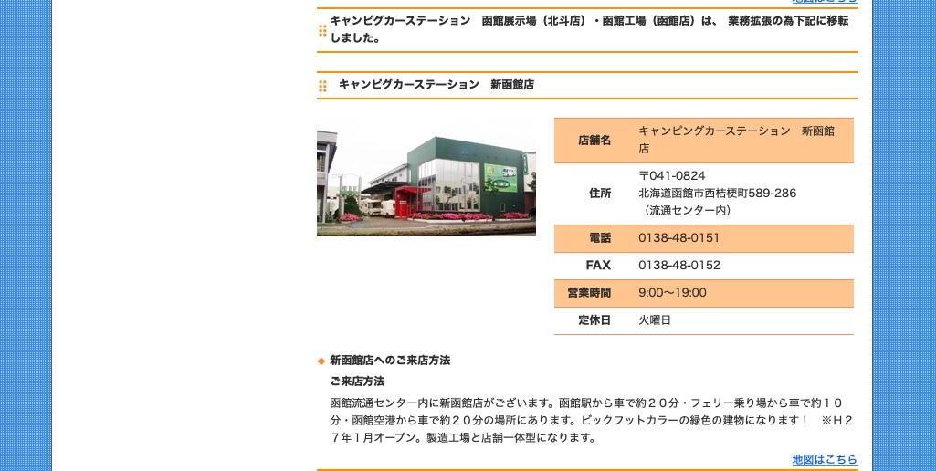 キャンピグカーステーション 新函館店