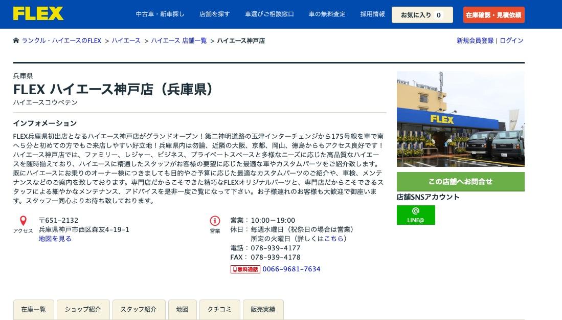 FLEX ハイエース神戸店